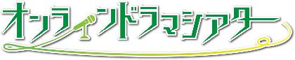 江戸川乱歩の夢幻的世界を「朗読」と「演劇」で綴る新解釈版『人間椅子』をオンラインで配信