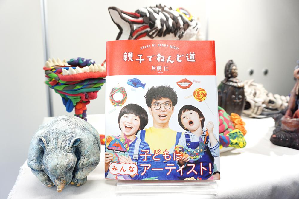 4月27日発売の「親子でねんど道」(白泉社)