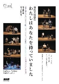 燐光群が別役実ふたり芝居を一挙4作品上演 『別役実短篇集  わたしはあなたを待っていました』