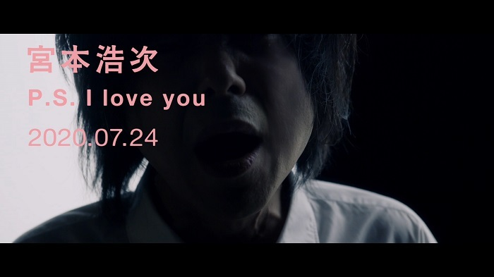宮本浩次「P.S. I love you」