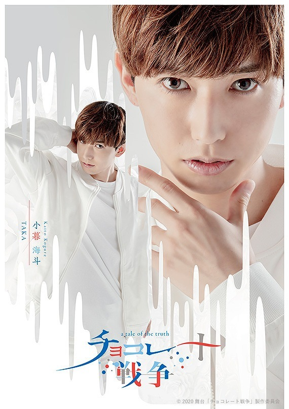 小暮海斗(演:TAKA) (C)2020 舞台「チョコレート戦争」製作委員会