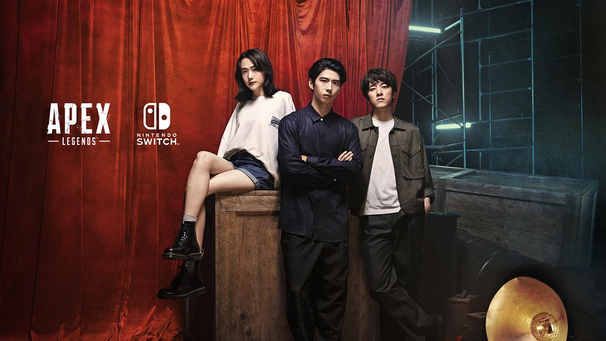 『Apex Legends』Nintendo Switch版 CMキービジュアル