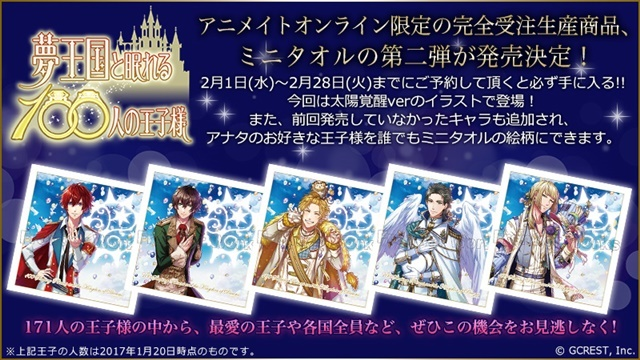 『夢100』ミニタオル企画第2弾で171人の王子様が商品化!