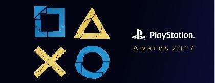 「ライバルは大谷翔平と乃木坂46!」盛田厚プレジデントが高らかに宣言『PlayStation®Awards 2017』受賞タイトル発表
