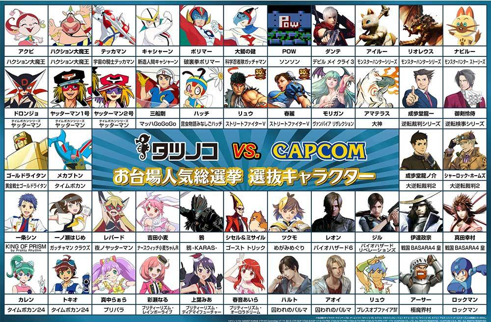 (c)タツノコプロ (c)CAPCOM USA., INC. ALL RIGHTS RESERVED. (c)CAPCOM CO., LTD. ALL RIGHTS RESERVED.