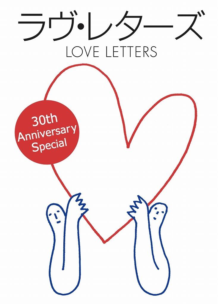 『ラヴ・レターズ 30th Anniversary Special』