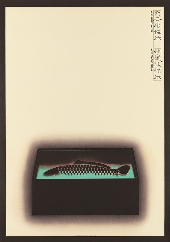 佐藤晃一 コンサートポスター《NEW MUSIC MEDIA》1974年 シルクスクリーン