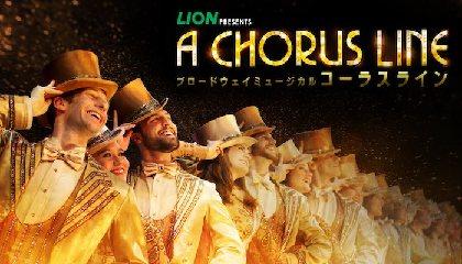 ブロードウェイミュージカル『コーラスライン』東京凱旋公演のチケット発売迫る 来日記念盤CDの発売も