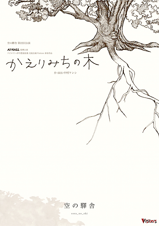 空の驛舎『かえりみちの木』チラシ表