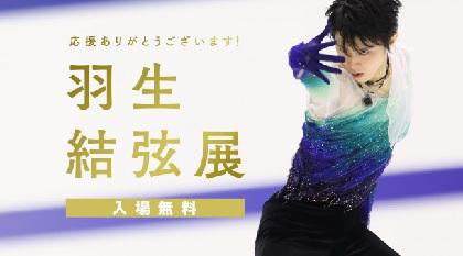 『応援ありがとうございます!羽生結弦展』が全国7ヶ所で開催 東京展では、写真展初のAR機能も活用