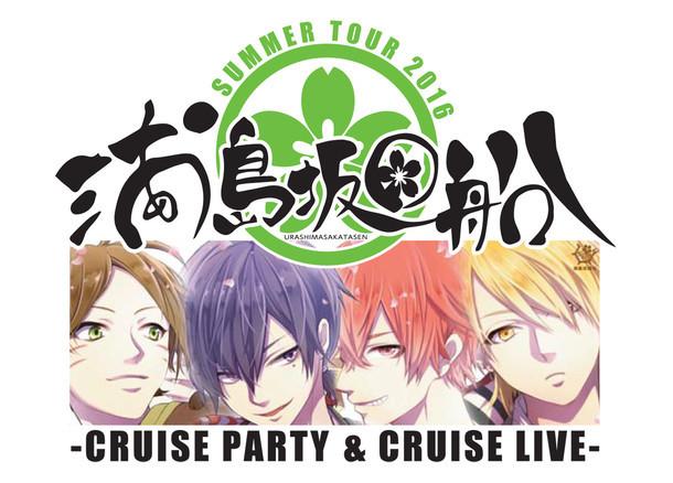 浦島坂田船「SUMMER TOUR 2016」ロゴ