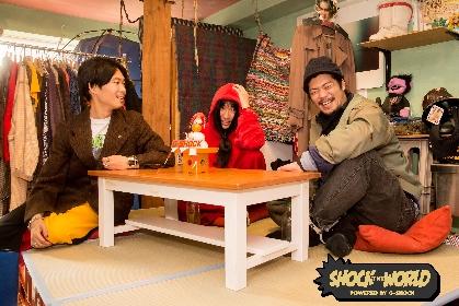 G-SHOCKのYouTube番組『SHOCK THE WORLD』始動、年明け公開の第一弾はGEZAN・マヒト×OKAMOTO'Sレイジ×BOY奥冨