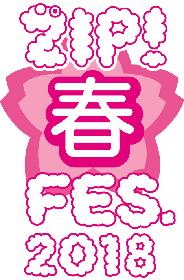 春休み恒例イベント『ZIP!春フェス』今年も開催決定 第一弾発表でナオト・インティライミ、乃木坂46、SPYAIR、DISH//ら10組