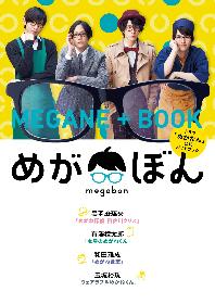 本屋に理系…4人のメガネ男子が繰り広げるオムニバスドラマ『めがだん』のオフィシャルブックが発売