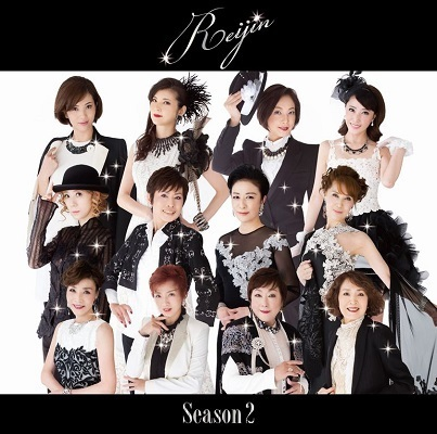 CD『麗人 REIJIN -Season 2』 3,000円+税 全12曲収録 VICL-64499