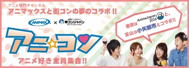 アニメ好きが集まる街コン『アニ☆コン』