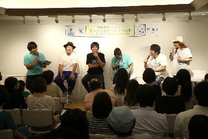 杏子、山崎まさよし、元ちとせ、スキマスイッチ、秦 基博、福耳メンバーがトークセッションで秘話明かす