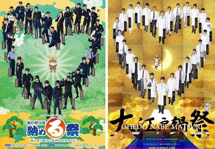 (左から)『晦日明治座 納め・る祭』『大江戸鍋祭』
