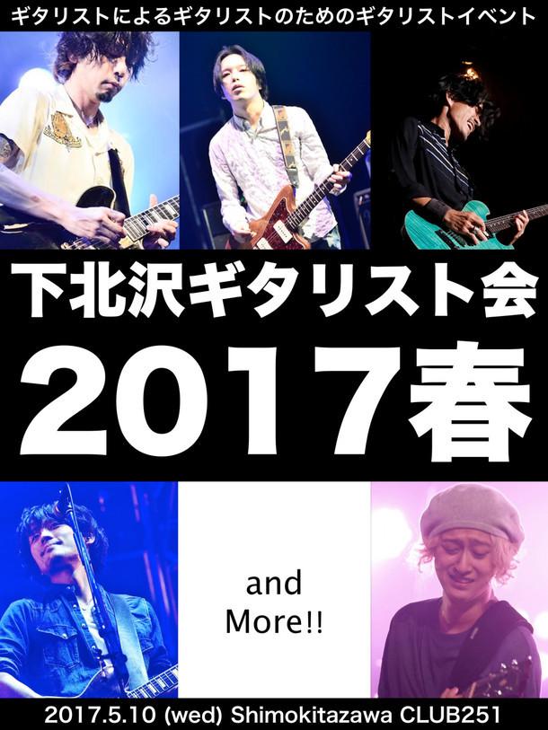 「下北沢ギタリスト会 2017春」告知ビジュアル