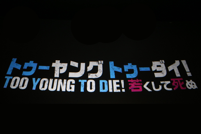「TOO YOUNG TO DIE!若くして死ぬ」