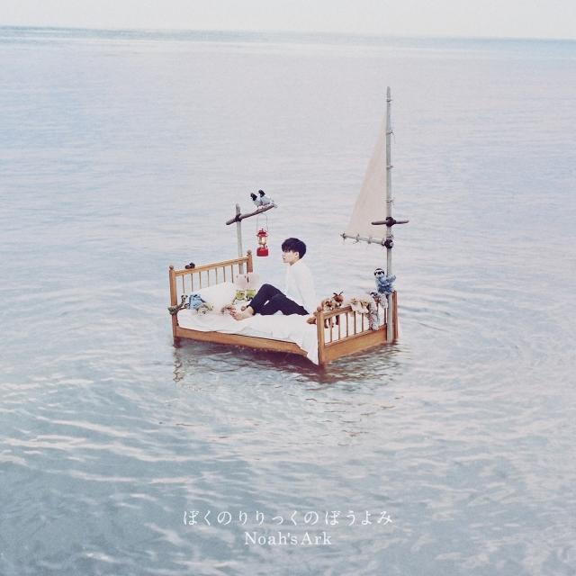 『Noah's Ark』 完全生産限定盤