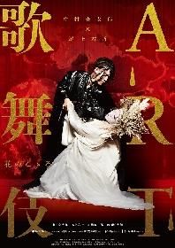 映画『中村壱太郎×尾上右近 ART歌舞伎 花のこゝろ』がファンタジア国際映画祭に参加決定