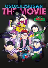 アニメ『おそ松さん』完全新作が2019年春に劇場公開へ! 劇場版『えいがのおそ松さん』超ティザービジュアル&特報映像を解禁