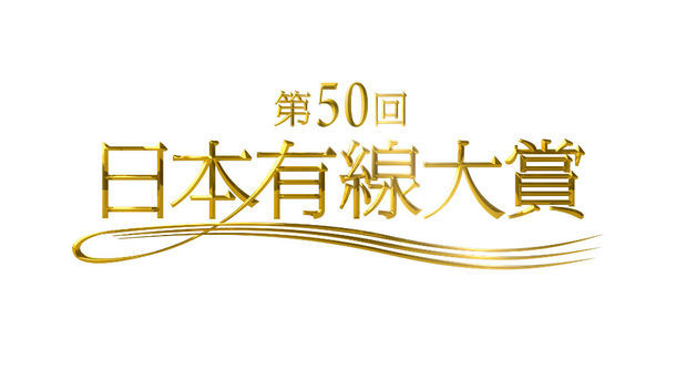 「第50回日本有線大賞」ロゴ (c)TBS