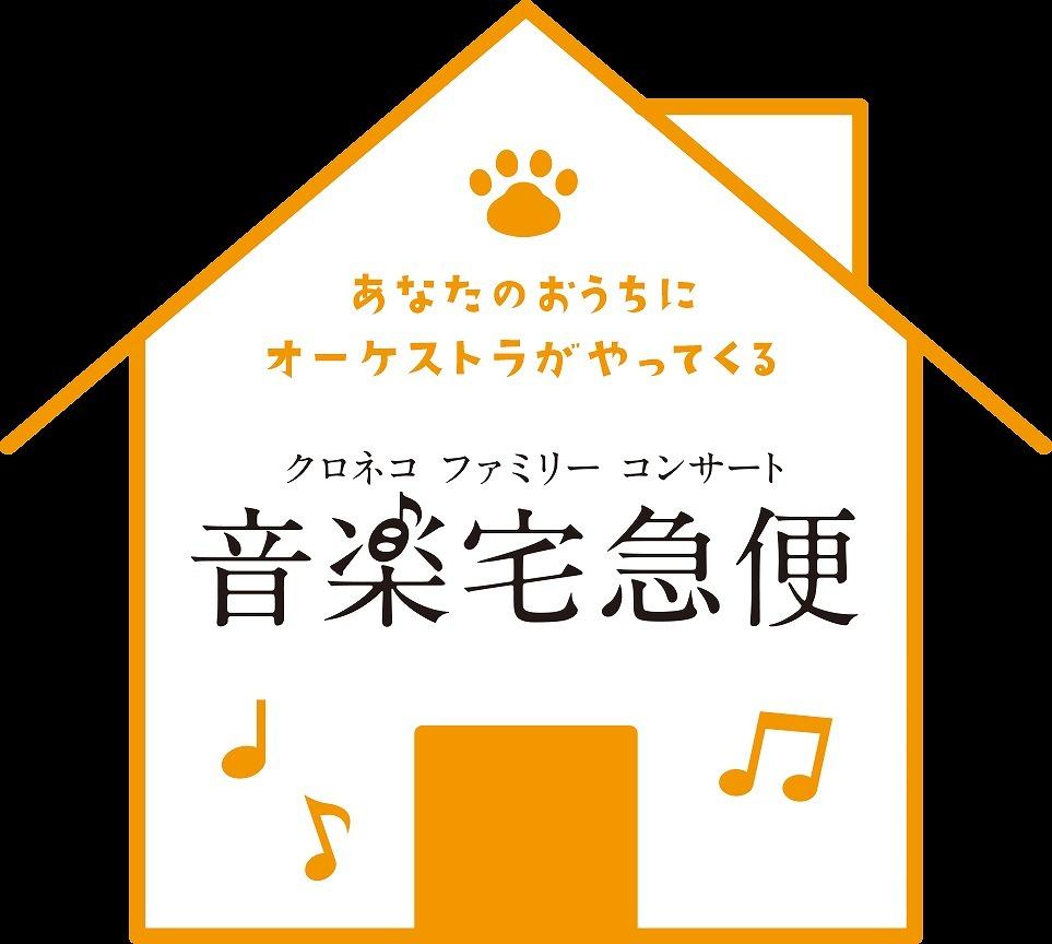 """『音楽宅急便2020「クロネコファミリーコンサート」~あなたも""""なりきり楽器""""で演奏参加~』"""