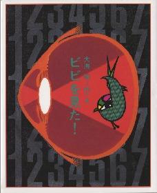 幻の童話作家・大海赫の絵本「ビビを見た!」が舞台化 台本・演出に松井周、岡山天音、石橋静河ら出演