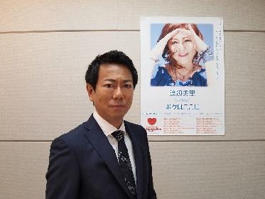 渡辺美里 ニューシングルのミュージックビデオに東幹久が友情出演
