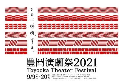 中止となった「豊岡演劇祭2021」参加演目の一部を自主企画の形で開催