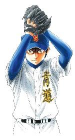 『大「ダイヤのA(エース)」展』が開催に 逢坂良太、小澤廉らアニメ・舞台出演者によるのトークショーも