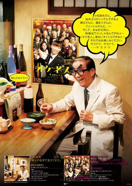 小松政夫「親父の名字で生きてます」淀川長治ポスター
