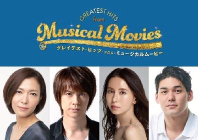 安蘭けい、浦井健治、May J.、spiが出演する『グレイテスト・ヒッツ・フロム・ミュージカルムービー』ライブ配信が決定