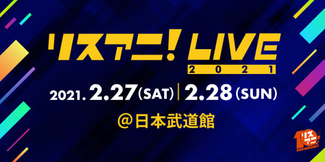 『リスアニ!LIVE 2021』