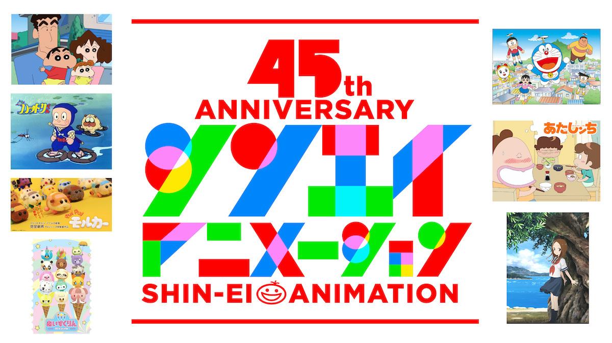 シンエイ動画45周年 (C) 2001-2021 SOCIALWIRE CO.,LTD. All rights reserved.