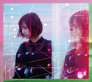 高橋李依の1st EPリード曲「カメレオンシンドローム」MVを解禁