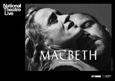 NTLive2019前半ラインナップ発表~『マクベス』『ヴァージニア・ウルフなんかこわくない』『リア王』『英国万歳!』『アントニーとクレオパトラ』