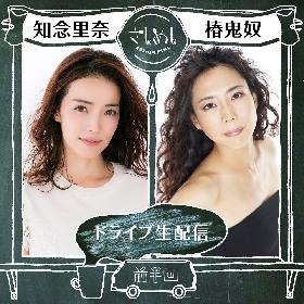 知念里奈と椿鬼奴がLINE LIVE『さしめし』に登場、2人の関係性とは?