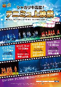 テニミュ3rdシーズン初の応援上映が開催! ミュージカル『『テニスの王子様』15周年記念 シャカリキ応援! テニミュ上映祭』