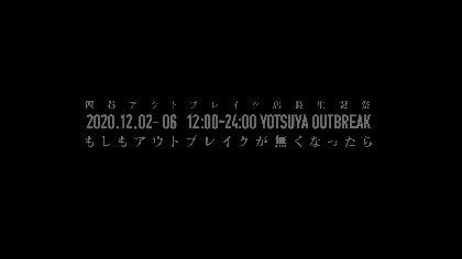 ライブハウス界の変化球四谷アウトブレイク 世田谷美術館「作品のない展示室」に影響を受け、またも狂ったイベントを開催