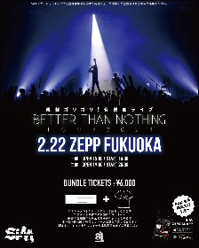 SiM、有観客ライブ『BETTER THAN NOTHiNG TOUR 2021』福岡公演の開催が決定