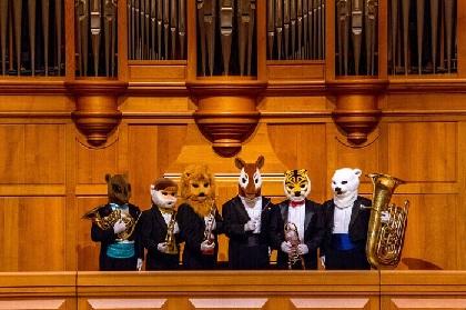 親子のためのクラシックコンサート「音楽の絵本」が配信公演で開催
