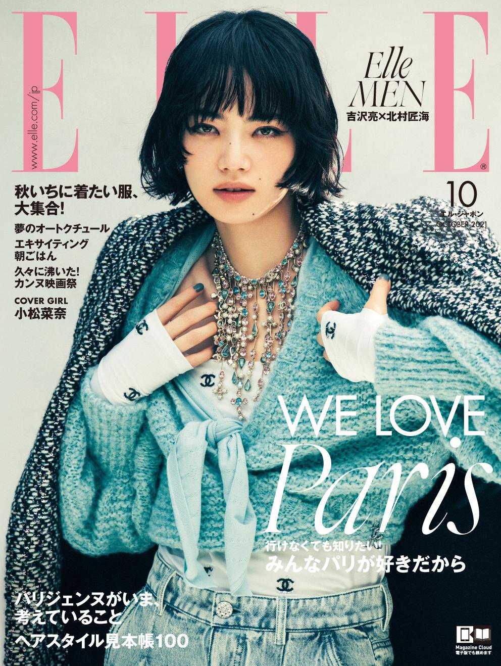 『エル・ジャポン』10月号 表紙 ELLE JAPON October 2021 Photo SHUNYA ARAI/yard