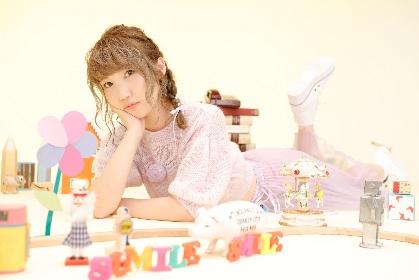 内田彩、2017年の歌手活動が始動 ライブイベント『Early Summer Party ~SUMILE SMILE~/~Everlasting Parade~』開催が決定