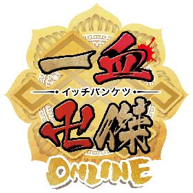 『一血卍傑-ONLINE-』に斉藤壮馬、鈴木裕斗、山本和臣の参加が決定