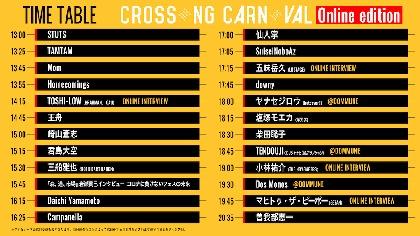 『CROSSING CARNIVAL'20 -online edition-』TOSHI-LOW、小林祐介、崎山蒼志ら 最終出演アーティスト&タイムテーブルを発表