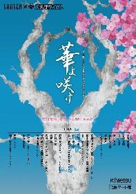 関西を中心に活動する劇団ステージタイガーが、日本写真映像専門学校とのコラボ公演『華よ咲け』を上演