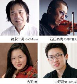 横浜みなとみらいホール ジルヴェスターコンサート 2016〜2017 第一線楽団のコンサートマスターや名手たちが集結